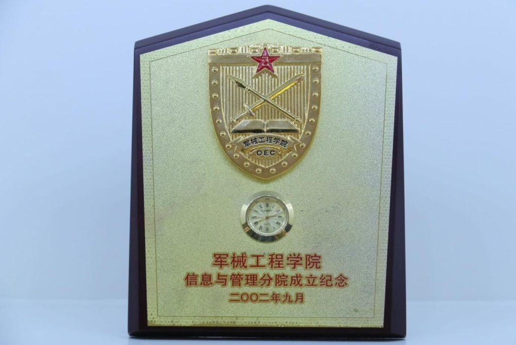 2002年9月,军械工程学院信息与管理分院成立纪念